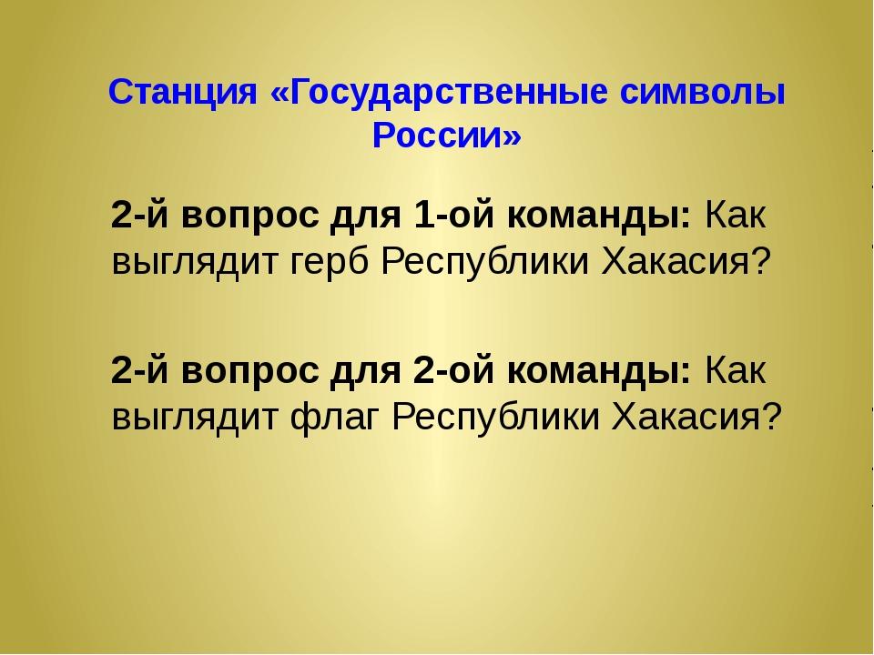 Станция «Государственные символы России» 2-й вопрос для 1-ой команды: Как выг...