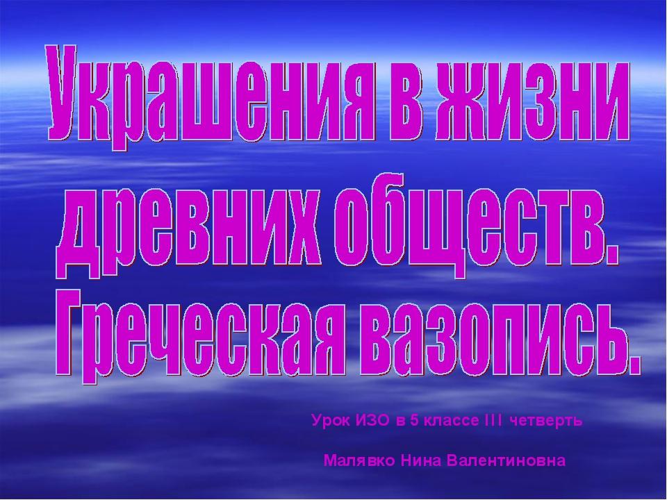 Урок ИЗО в 5 классе III четверть Малявко Нина Валентиновна