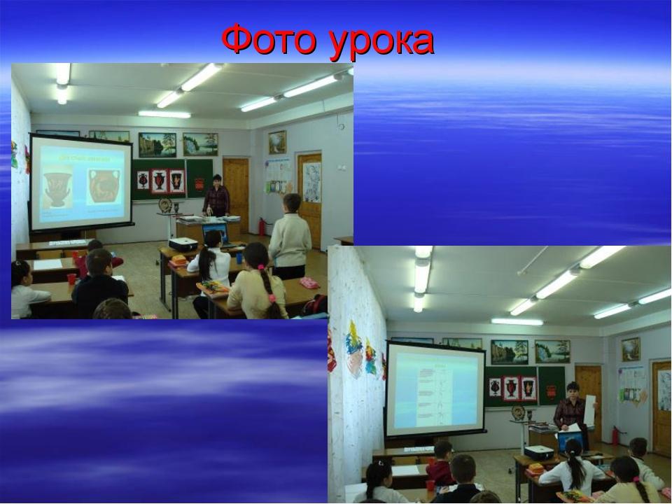Фото урока