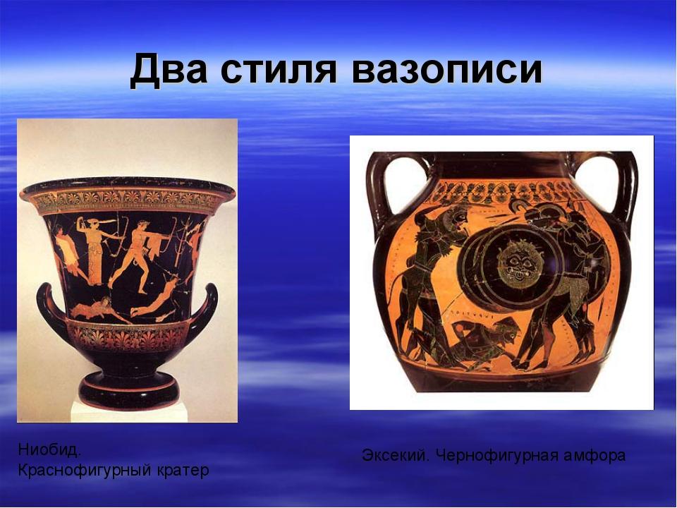 Два стиля вазописи Ниобид. Краснофигурный кратер Эксекий. Чернофигурная амфора