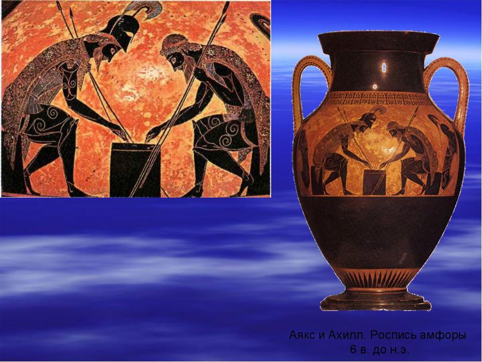 Аякс и Ахилл. Роспись амфоры 6 в. до н.э.