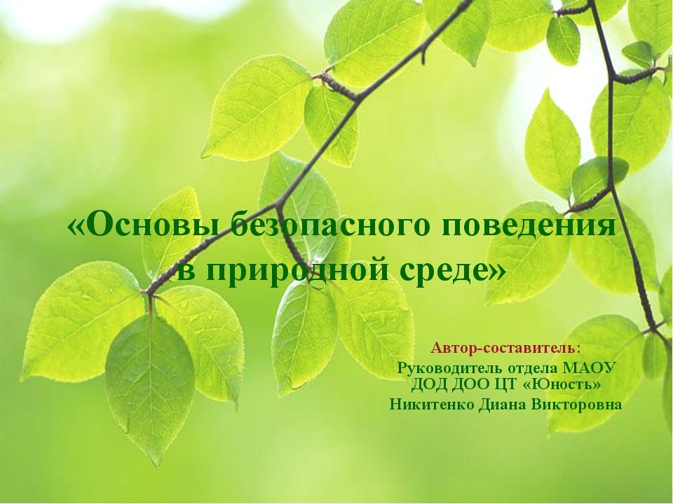 «Основы безопасного поведения в природной среде» Автор-составитель: Руководит...