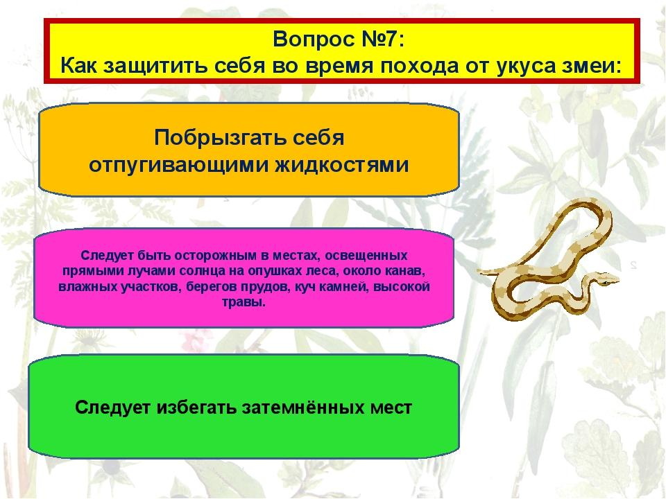 Вопрос №7: Как защитить себя во время похода от укуса змеи: Побрызгать себя о...