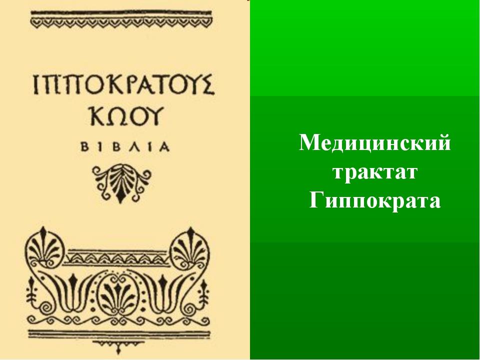 Медицинский трактат Гиппократа