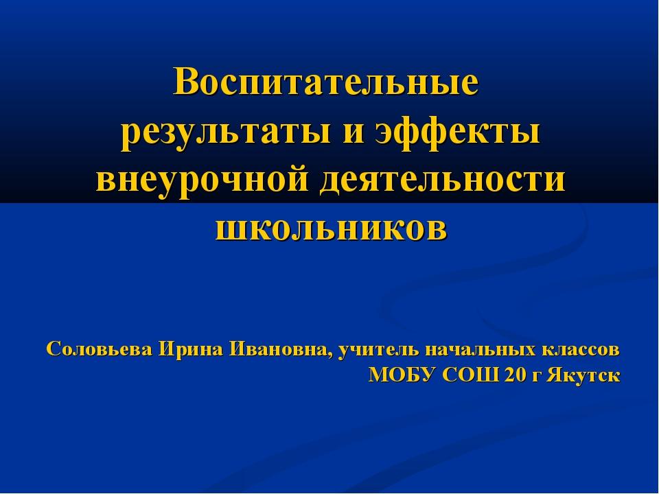 Воспитательные результаты и эффекты внеурочной деятельности школьников Соловь...