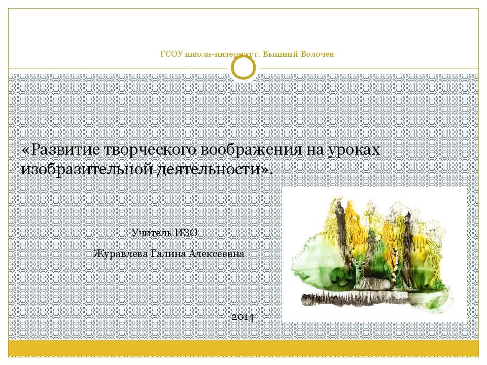 ГСОУ школа-интернат г. Вышний Волочек «Развитие творческого воображения на...