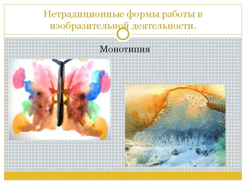 Нетрадиционные формы работы в изобразительной деятельности. Монотипия