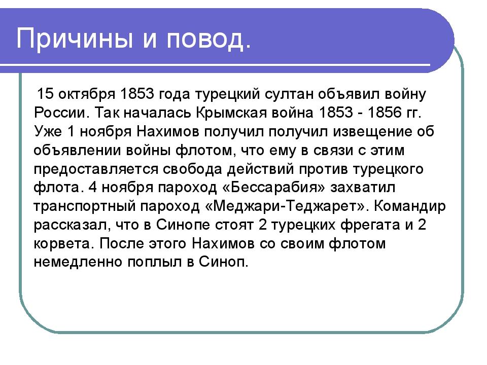 Причины и повод. 15 октября 1853 года турецкий султан объявил войну России. Т...