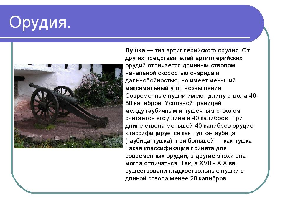 Орудия. Пушка— типартиллерийского орудия.От других представителей артиллер...