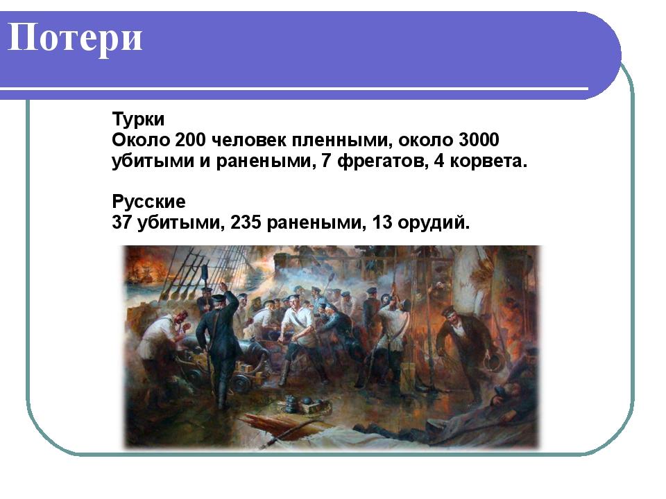 Потери Турки Около 200 человек пленными, около 3000 убитыми и ранеными, 7 фре...