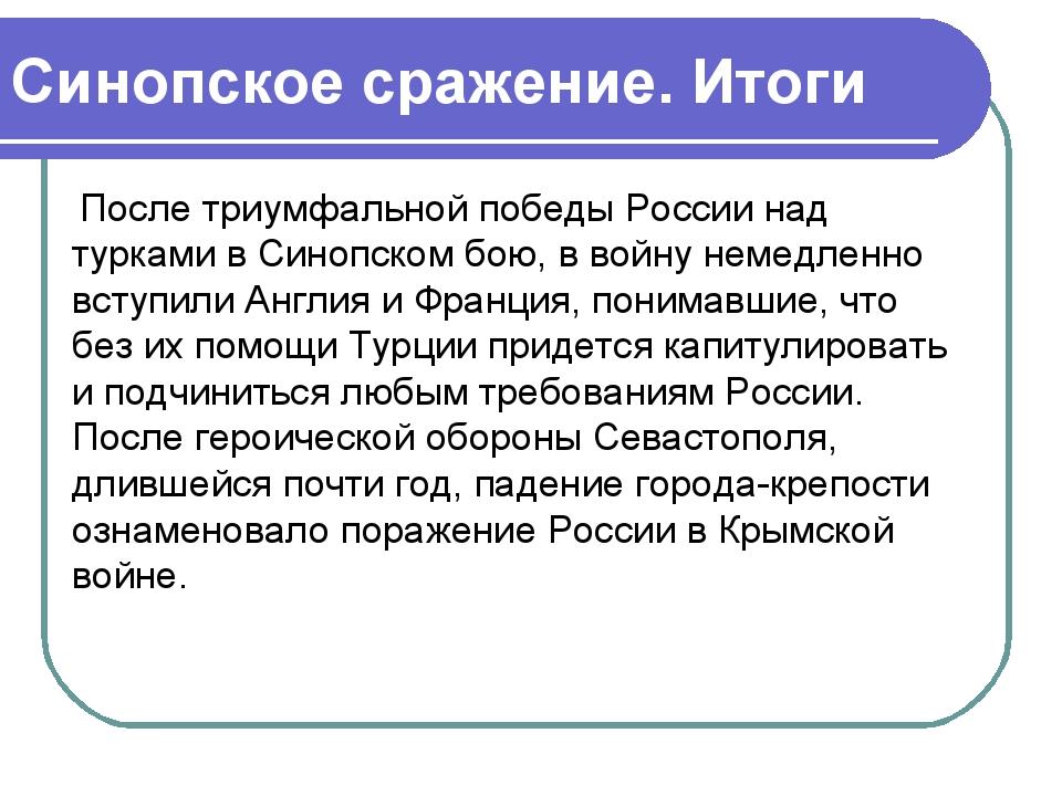 Синопское сражение. Итоги После триумфальной победы России над турками в Сино...