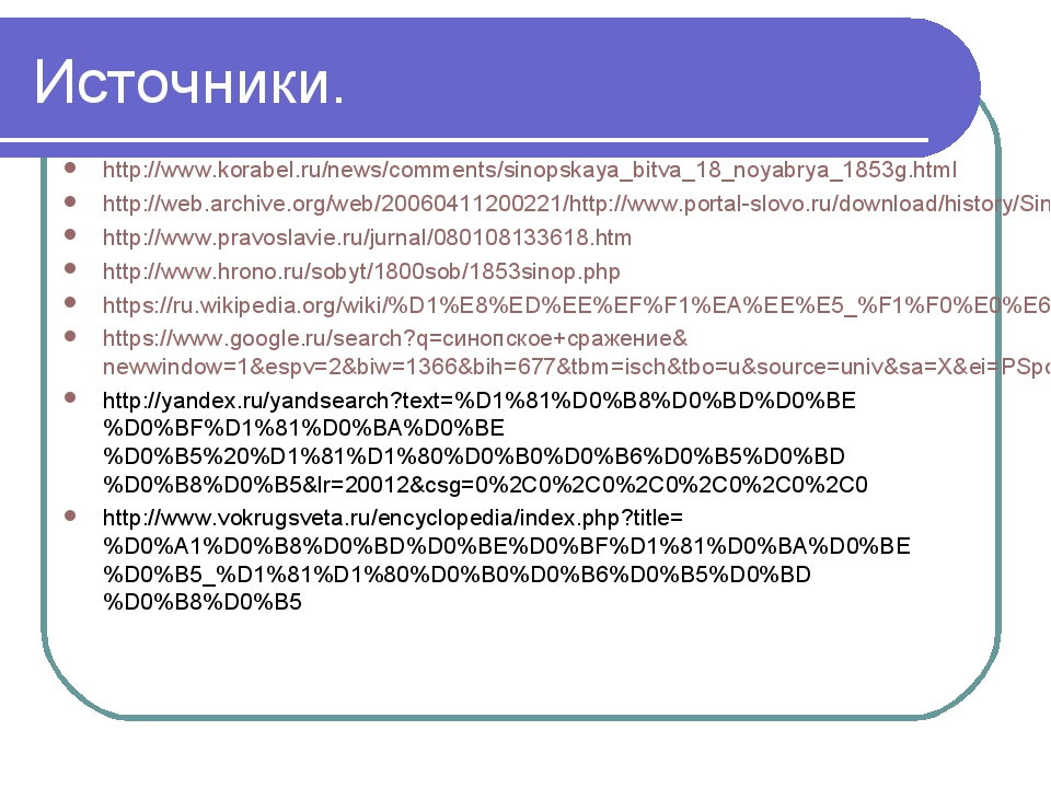 Источники. http://www.korabel.ru/news/comments/sinopskaya_bitva_18_noyabrya_1...