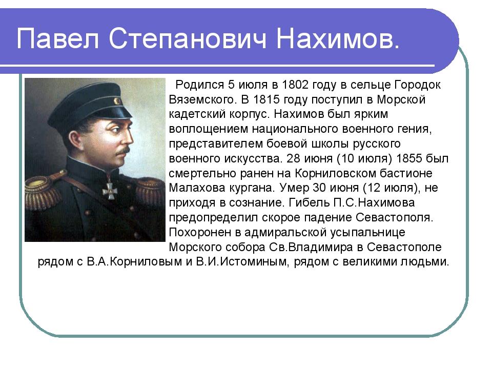 Павел Степанович Нахимов. Родился 5 июля в 1802 году в сельце Городок Вяземск...