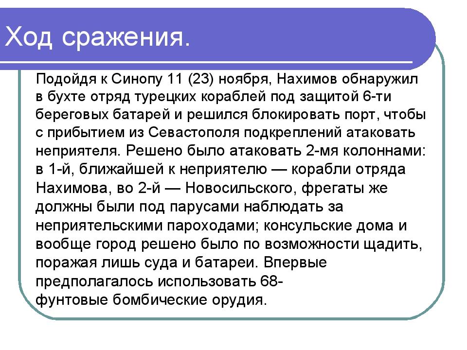 Ход сражения. Подойдя к Синопу 11 (23) ноября, Нахимов обнаружил в бухте отря...
