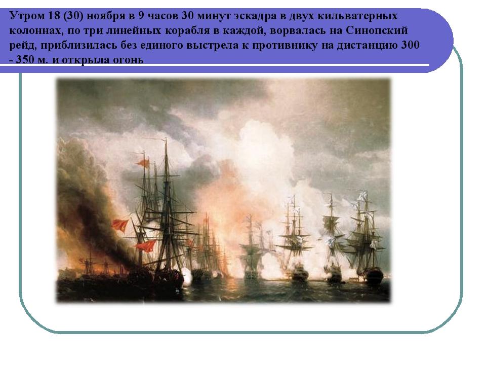 Утром 18 (30) ноября в 9 часов 30 минут эскадра в двух кильватерных колоннах,...
