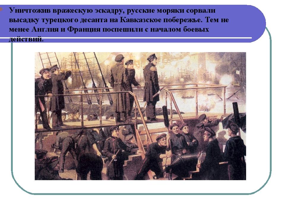 Уничтожив вражескую эскадру, русские моряки сорвали высадку турецкого десанта...