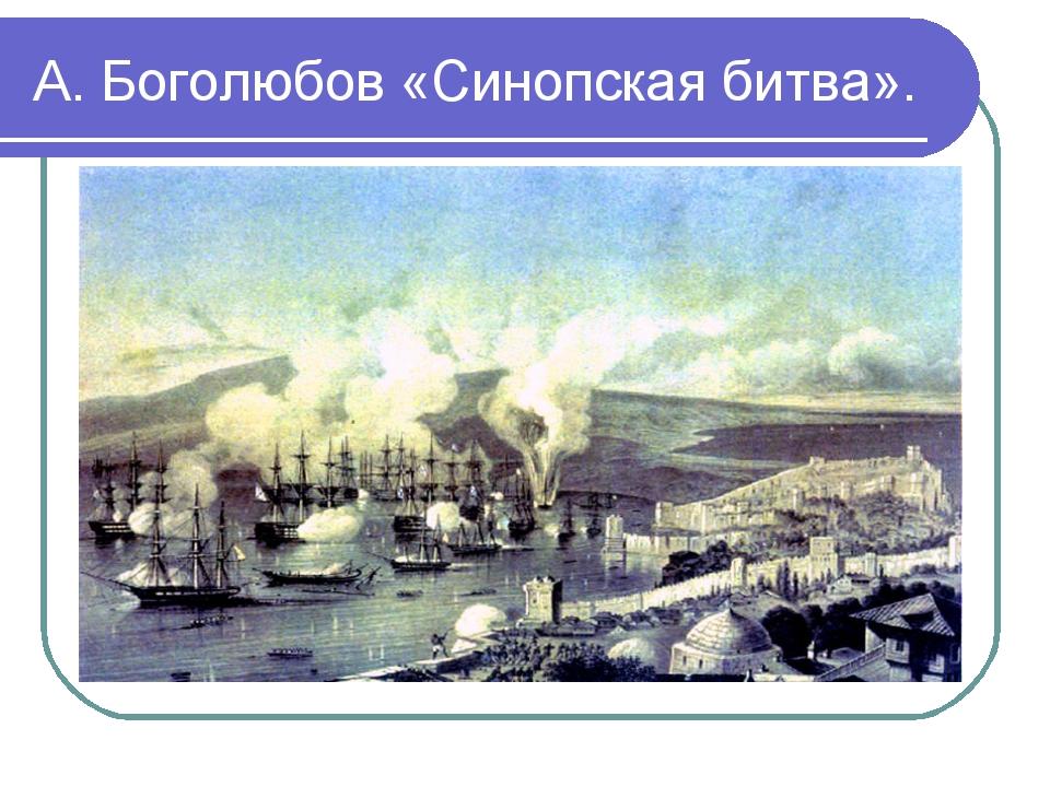 А. Боголюбов «Синопская битва».