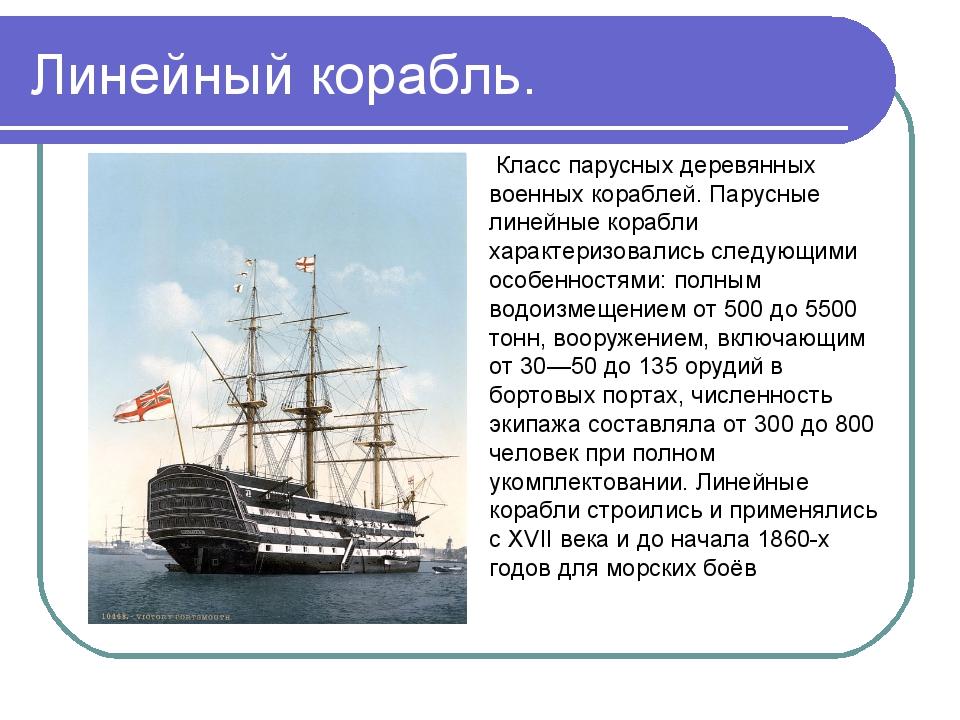 Линейный корабль. Класс парусных деревянных военных кораблей. Парусные линейн...