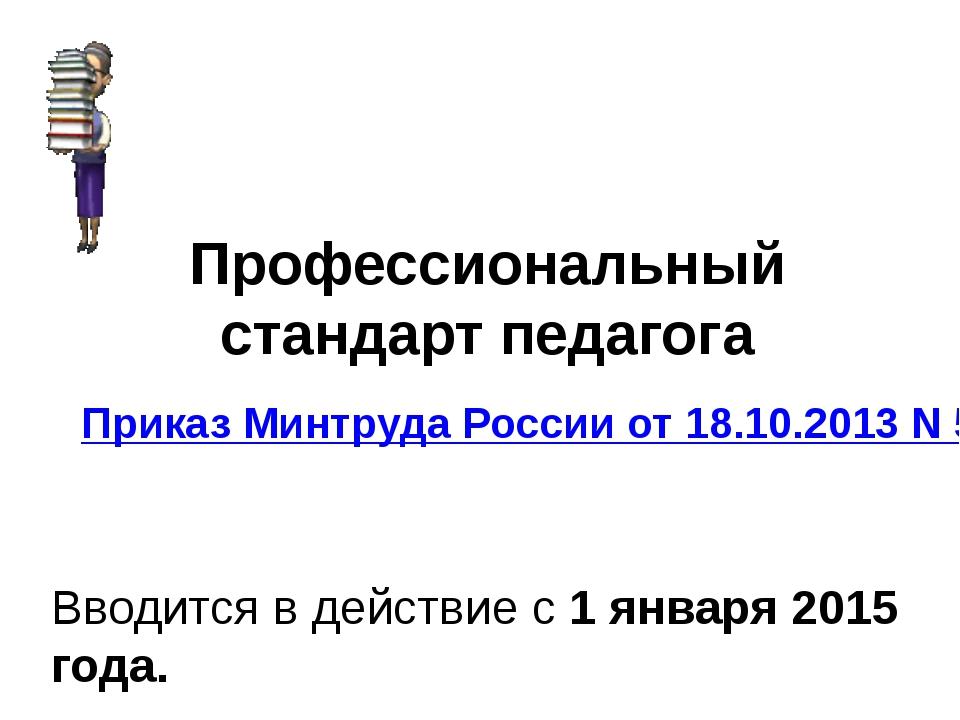 Профессиональный стандарт педагога Приказ Минтруда России от 18.10.2013 N 544...