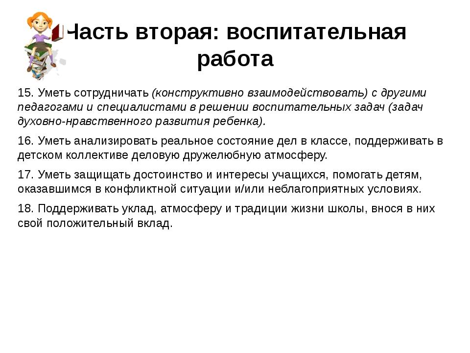 Часть вторая: воспитательная работа 15. Уметь сотрудничать (конструктивно вза...