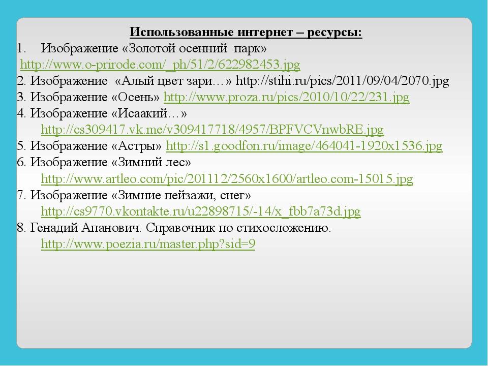 Использованные интернет – ресурсы: Изображение «Золотой осенний парк» http:/...