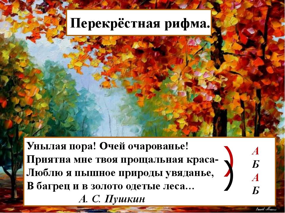 Унылая пора! Очей очарованье! Приятна мне твоя прощальная краса- Люблю я пыш...