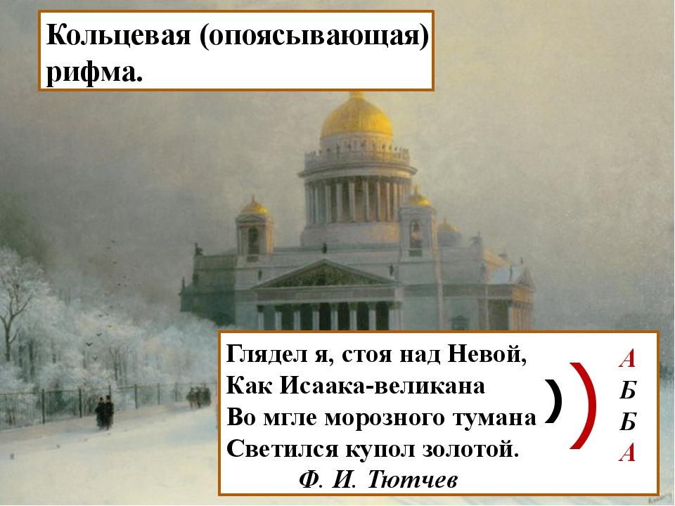 Глядел я, стоя над Невой, Как Исаака-великана Во мгле морозного тумана Свети...
