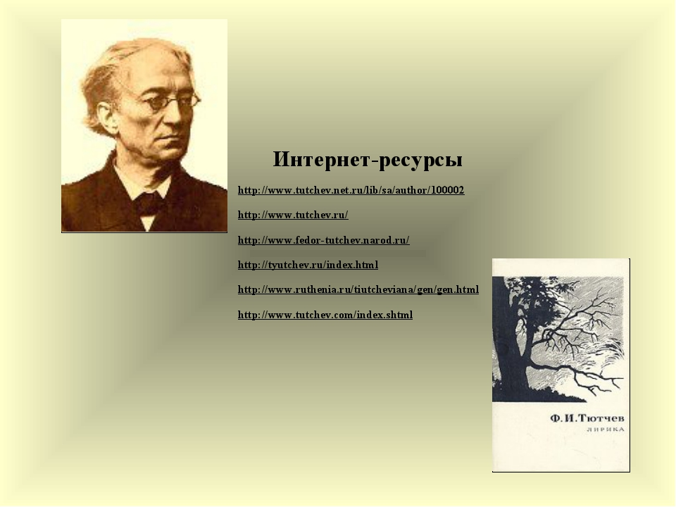Интернет-ресурсы http://www.tutchev.net.ru/lib/sa/author/100002 http://www.tu...