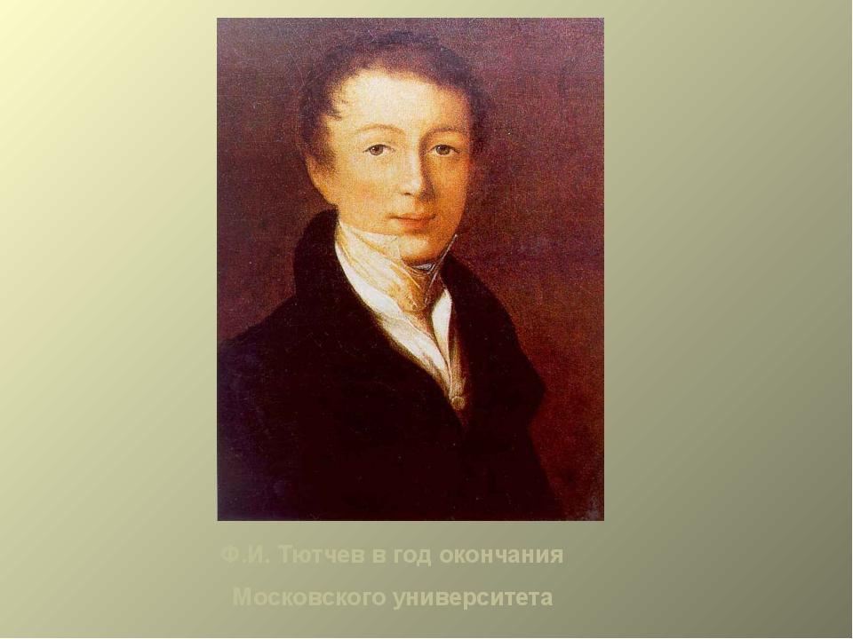 Ф.И. Тютчев в год окончания Московского университета