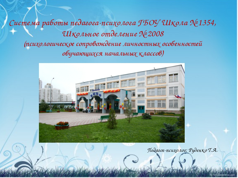 Система работы педагога-психолога ГБОУ Школа № 1354, Школьное отделение № 20...