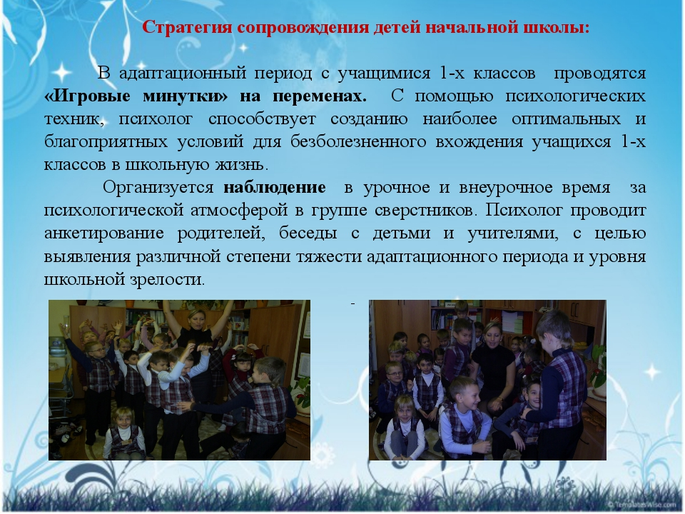 Стратегия сопровождения детей начальной школы: В адаптационный период с учащ...