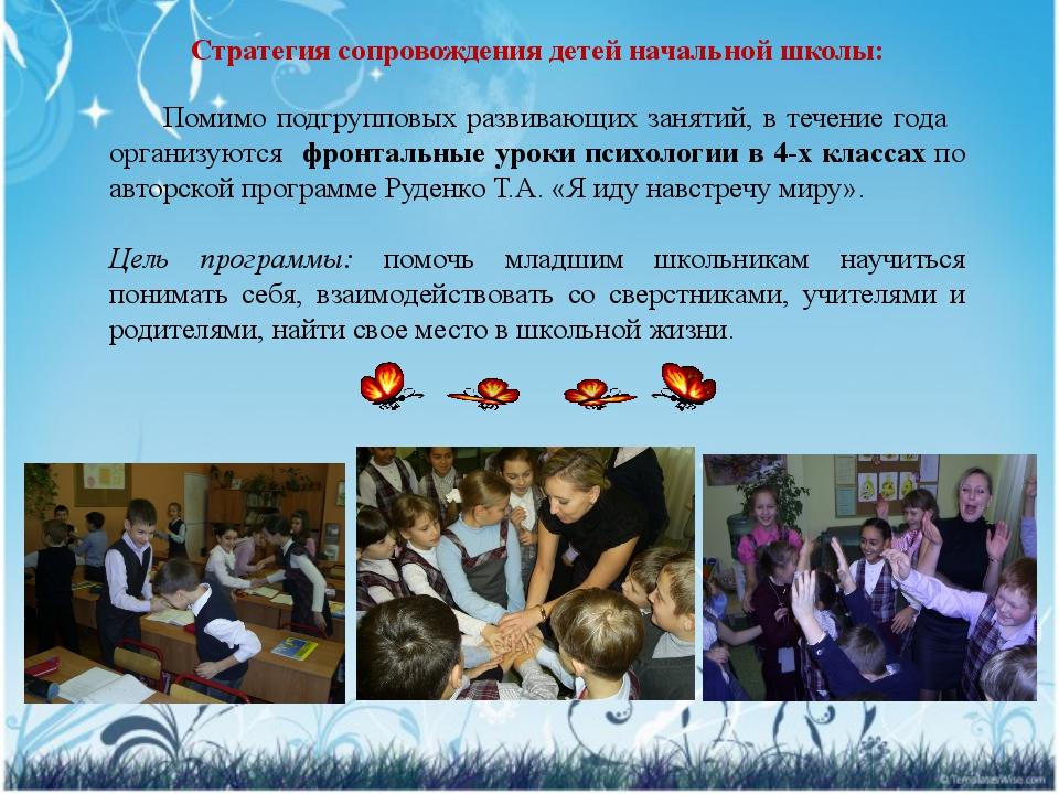 Стратегия сопровождения детей начальной школы: Помимо подгрупповых развивающи...