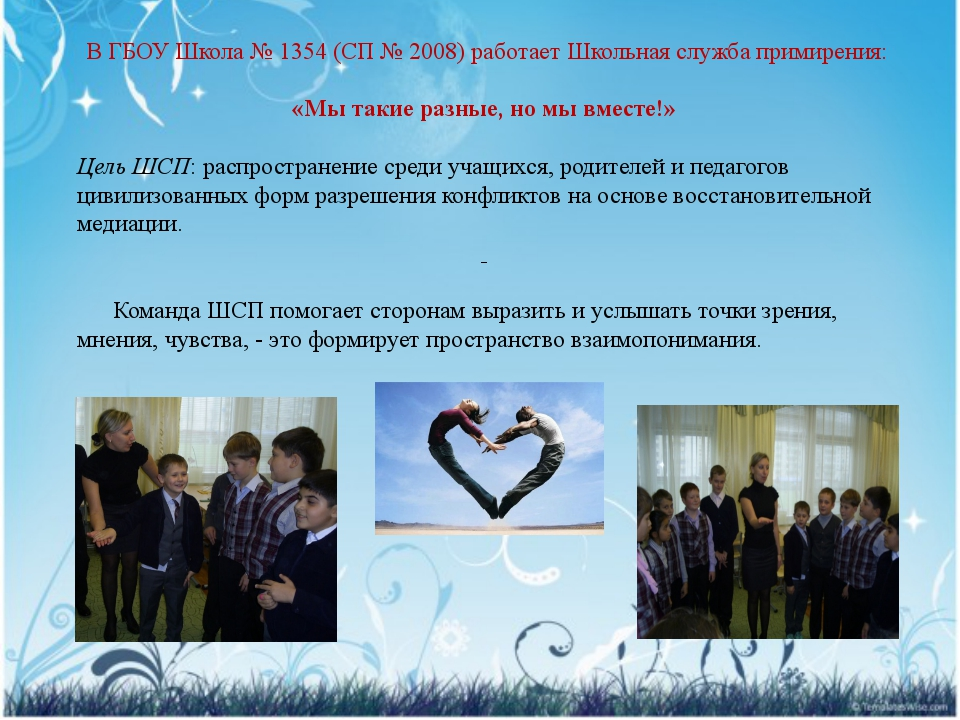 В ГБОУ Школа № 1354 (СП № 2008) работает Школьная служба примирения: «Мы так...