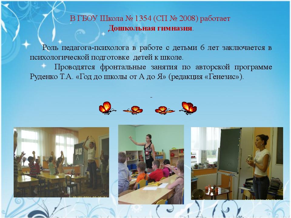 В ГБОУ Школа № 1354 (СП № 2008) работает Дошкольная гимназия. Роль педагога-п...