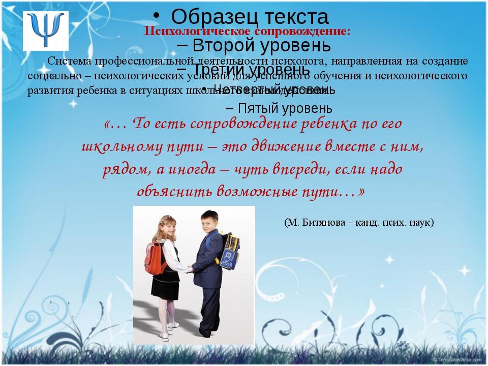 Психологическое сопровождение: Система профессиональной деятельности психоло...