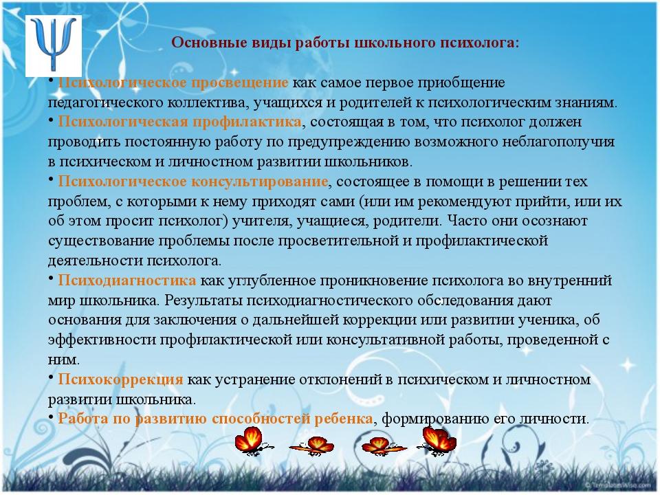 Основные виды работы школьного психолога: Психологическое просвещениекак са...