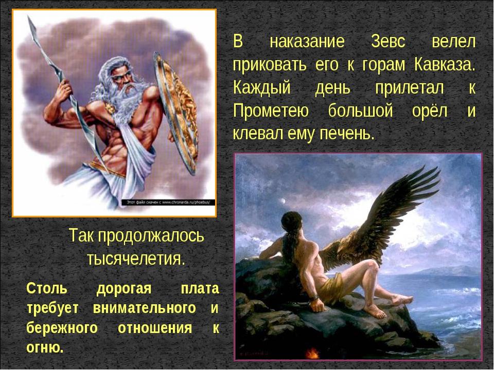 В наказание Зевс велел приковать его к горам Кавказа. Каждый день прилетал к...
