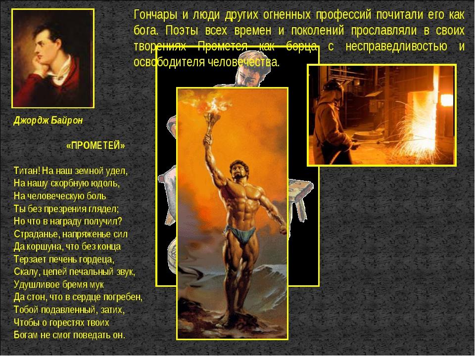 Джордж Байрон «ПРОМЕТЕЙ» Титан! На наш земной удел, На нашу скорбную юдоль, Н...