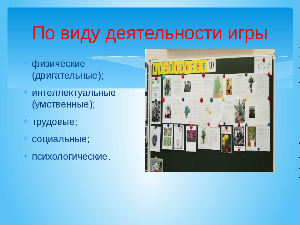 По виду деятельности игры физические (двигательные); интеллектуальные (умстве...