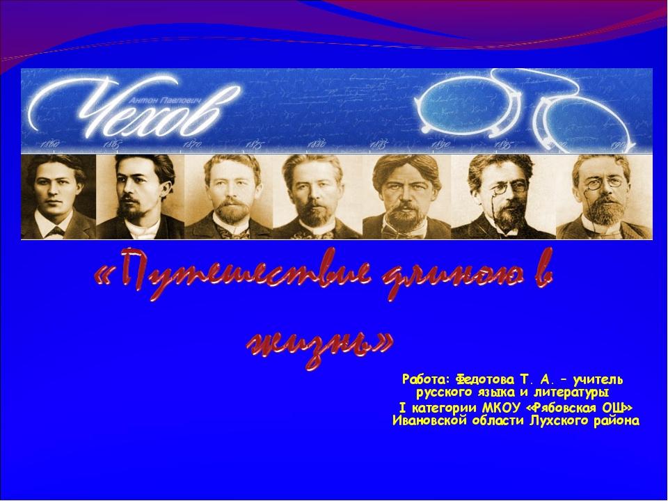 Работа: Федотова Т. А. – учитель русского языка и литературы I категории МКОУ...