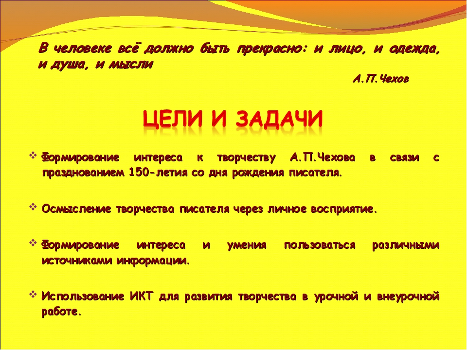 Формирование интереса к творчеству А.П.Чехова в связи с празднованием 150-лет...