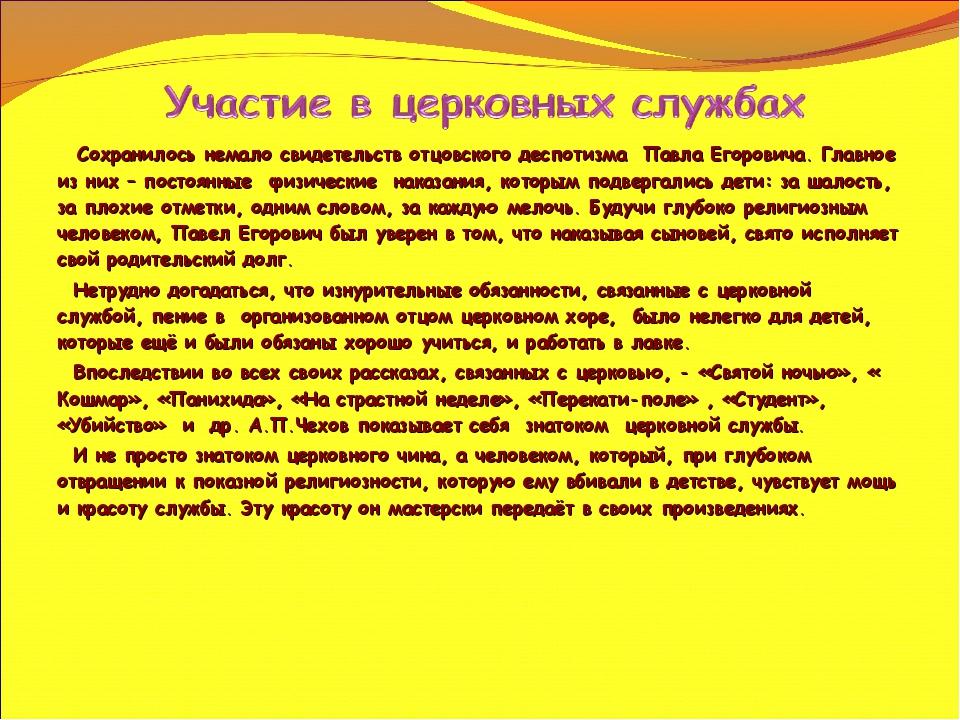 Сохранилось немало свидетельств отцовского деспотизма Павла Егоровича. Главн...
