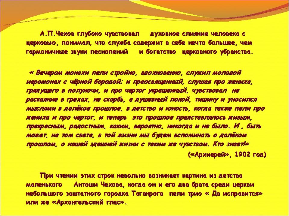 А.П.Чехов глубоко чувствовал духовное слияние человека с церковью, понимал,...