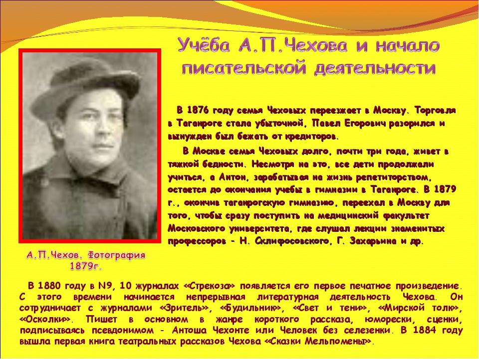В 1876 году семья Чеховых переезжает в Москву. Торговля в Таганроге стала уб...