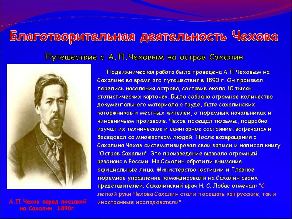 Подвижническая работа была проведена А.П.Чеховым на Сахалине во время его пу...