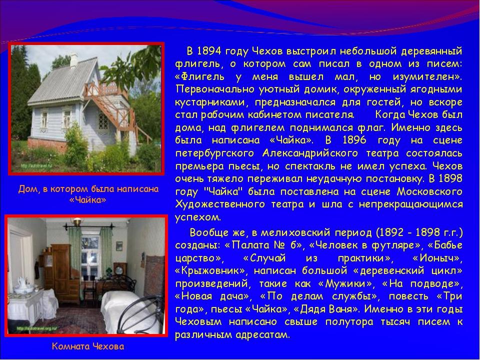 В 1894 году Чехов выстроил небольшой деревянный флигель, о котором сам писал...