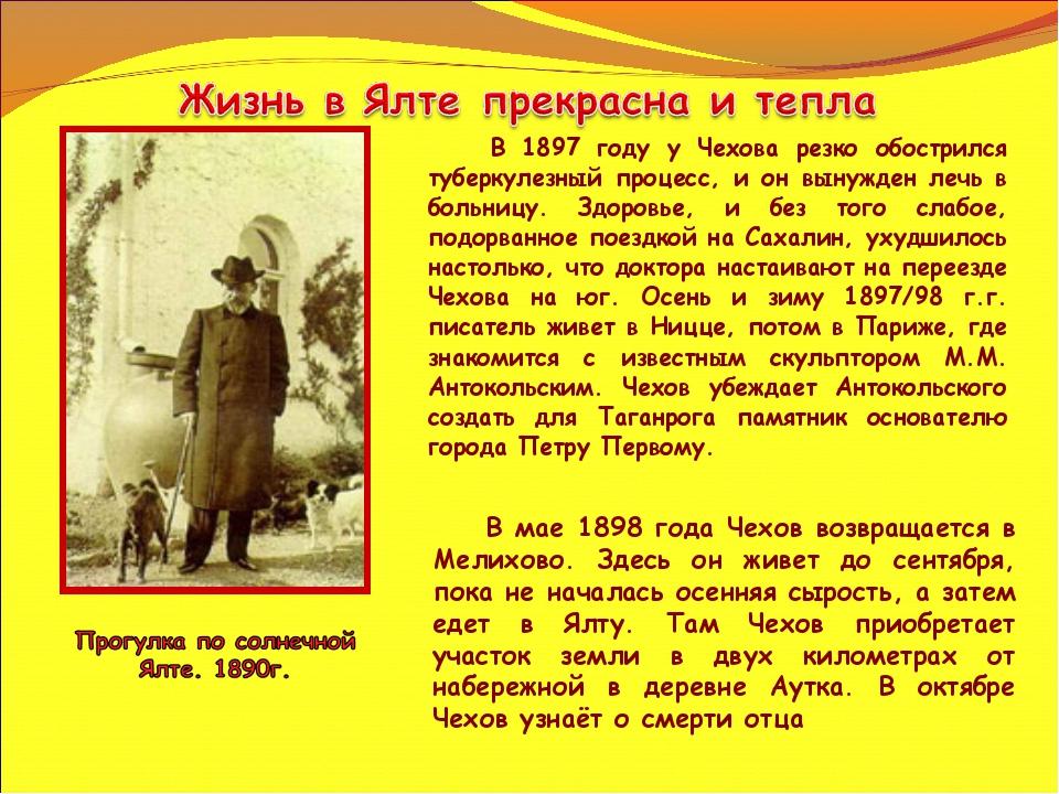 В 1897 году у Чехова резко обострился туберкулезный процесс, и он вынужден л...