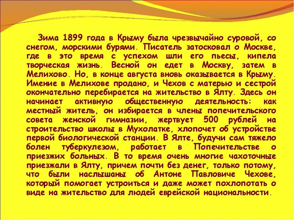 Зима 1899 года в Крыму была чрезвычайно суровой, со снегом, морскими бурями....