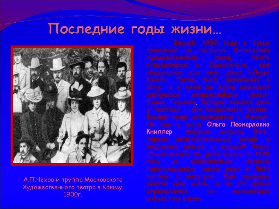 Весной 1900 года в Крым приезжает на гастроли Московский Художественный теат...