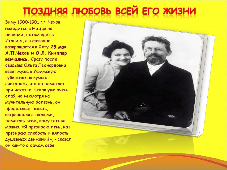 Зиму 1900-1901 г.г. Чехов находится в Ницце на лечении, потом едет в Италию,...